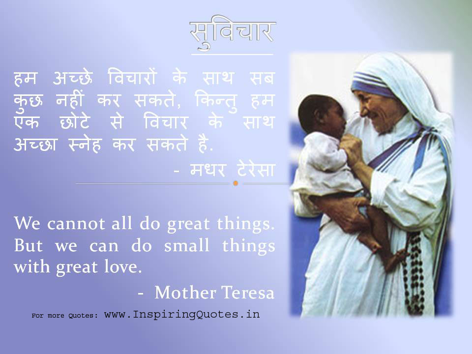 mother teresa hindi essay essay on mother teresa for kids essay mother teresa mother teresa essay on my family for