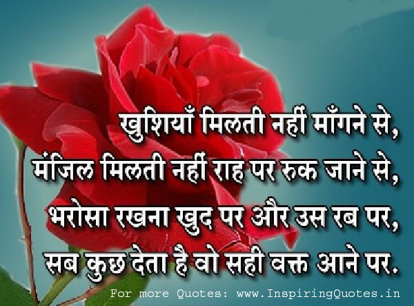 Motivational Quotes in Hindi with images wallpapers photos