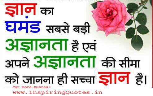 Quotes in Hindi images Wallpapers Photos (3)