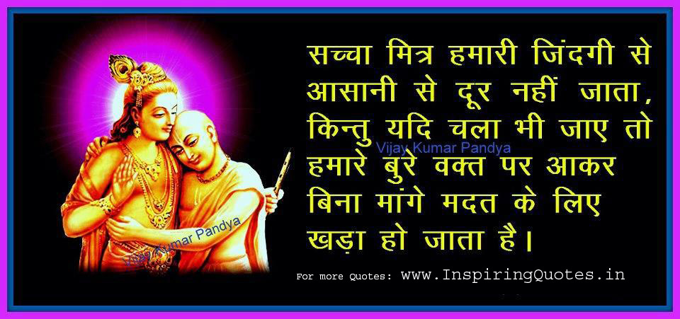 Quotes in Hindi images Wallpapers Photos