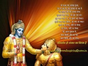 Bhagavad Geeta Saar Photos images Wallpapers Pictures Download