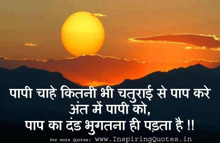 Positive Thoughts For The Day In Hindi Photo
