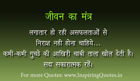 Best Hindi Quotes Wallpaper Images Pictures Photos