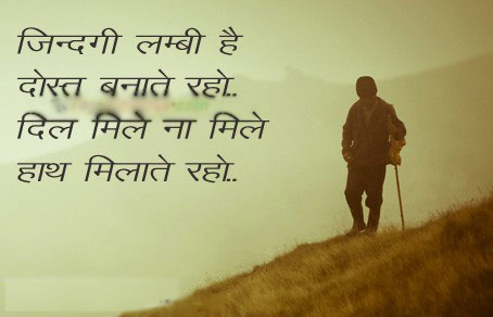 Friendship Hindi Quotes Suvichar Anmol vachan Thoughts