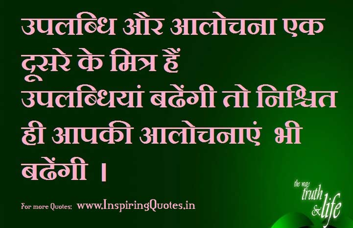 Hindi Inspirational Quotes Images Wallpapers Photos Pictures