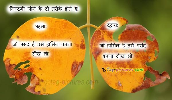 Hindi Life Thoughts with Image Pictures