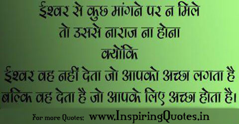 Hindi Motivational Thoughts, Suvichar, Anmol Vachan Images