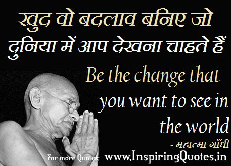Mahatma Gandhi Anmol Vachan Suvichar in English Pictures Images
