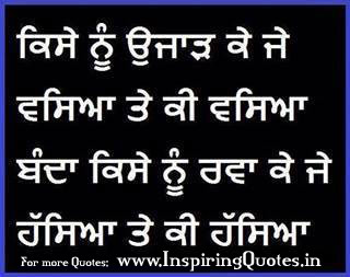 Quotes in Punjabi, Anmol Vachan in Punjabi Pictures Images