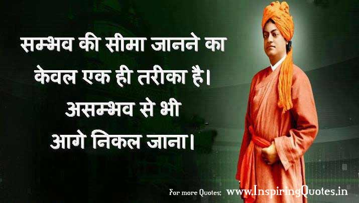 Best Quotes of Swami Vivekananda Pictures Wallpapers Images