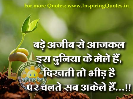 Facebook Suvichar in Hindi about People, Hindi Quotes Images Pictures