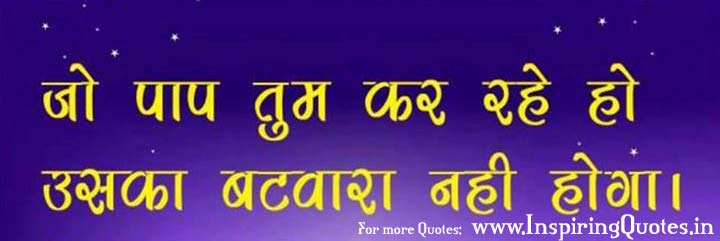 Hindi Quotes – Thoughts in Hindi For Facebook with Picture