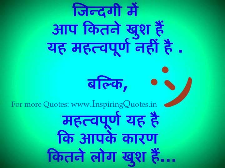 Life Quotes in Hindi, Suvichar, Anmol Vachan Images Wallpapers Pictures