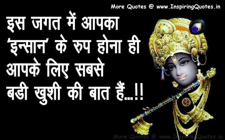 God Krishna Suvichar, Messages in Hindi, Quotes Images Wallpapers Pictures Photos