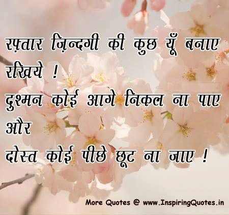 Good Quotes in Hindi about Friendship Anmol Vachan Thoughts Images Wallpapers Photos Pictures