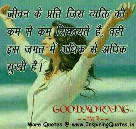 Good Morning Thought In Hindi Font