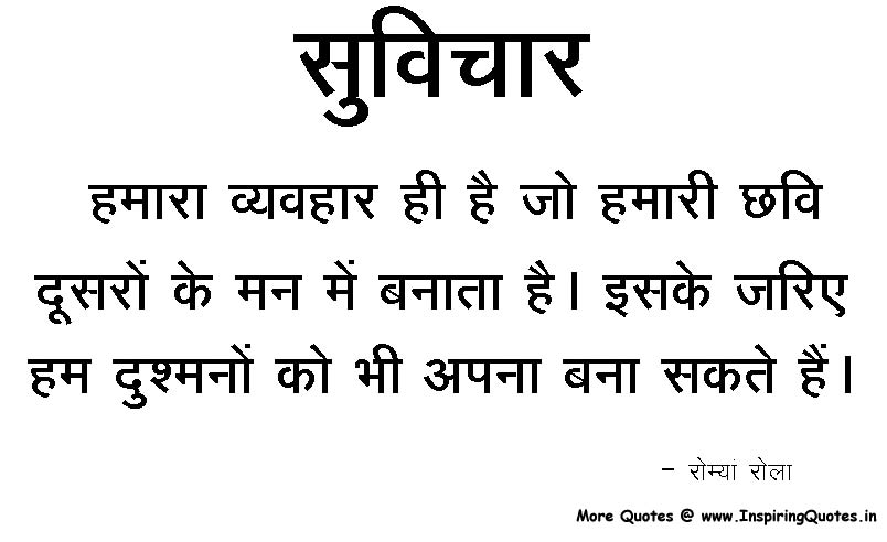 Hindi Quote on our Attitude and Our Behaviour, Suvichar, Anmol VAchan Images Wallpapers