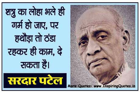 Sardar Vallabhbhai Patel Quotes in Hindi Images Wallpapers Pictures