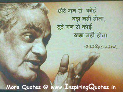 Atal Bihari Vajpayee Quotes, Thoughts, Suvichar Anmol Vachan in Hindi  Wallpapers Pictures Photos