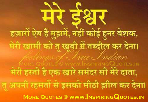 Bhagwan Quotes in Hindi, God Hindi Quotes, Ishwar Quotes Images Wallpapers Pictures