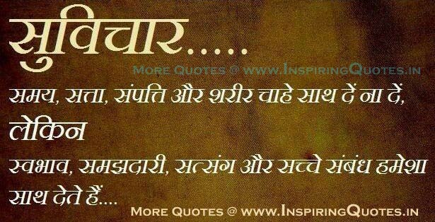 Pictures Of Unique Quotes For Facebook In Hindi Kidskunst Info