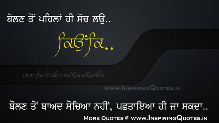 Punjabi Quotes of the Day, Good Punjabi Messages Pictures Images Wallpapers Photos