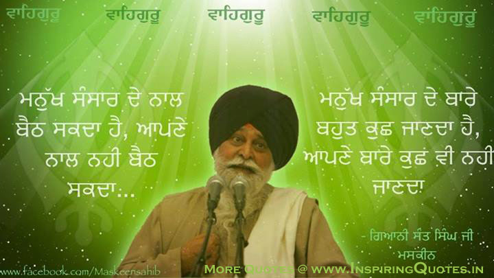 Sant Singh Maskeen ji Thoughts, Punjabi True Messages, Guru Sayings Images Wallpapers Pictures