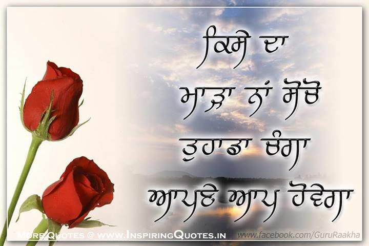 True Lines in Punjabi  Punjabi Good Messages Images Wallpapers Pictures Photos