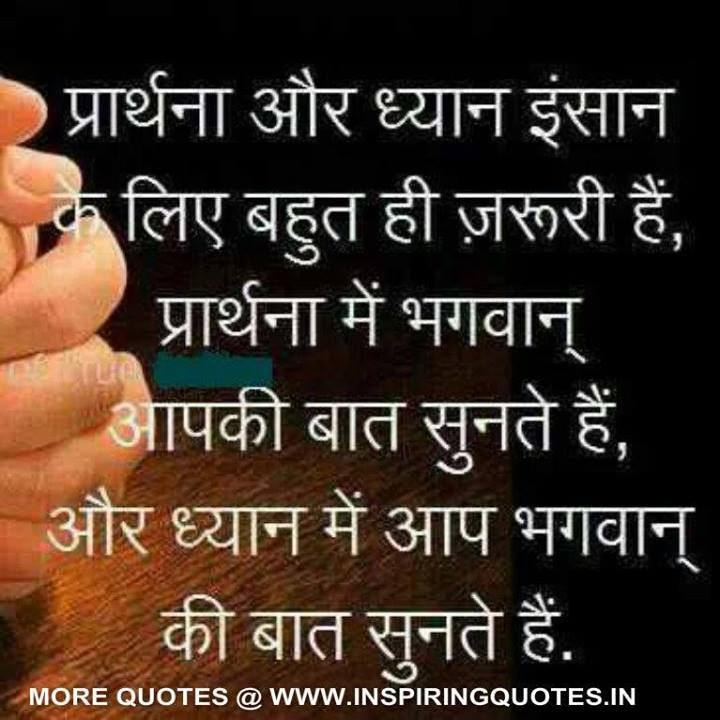 Latest Hindi Great Messages Best Messages on Prayer Hindi Images Wallpapers Photos Pictures