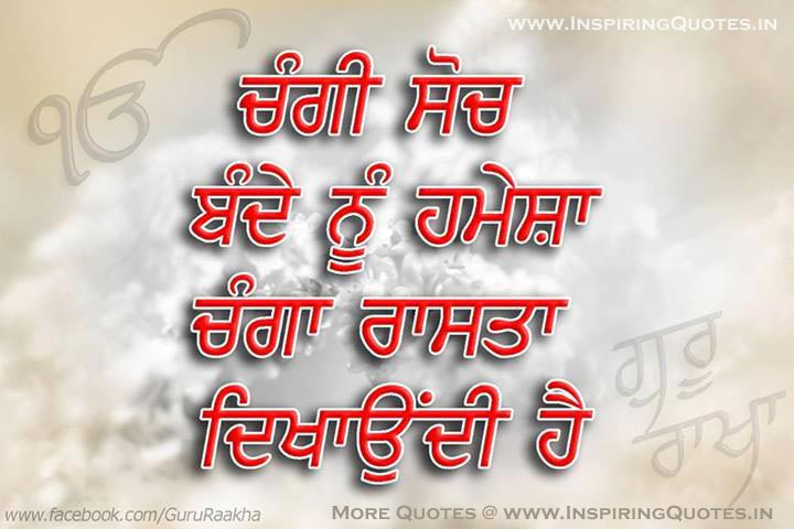 Punjabi Good Messages  Best Punjabi Messages Pictures Images Wallpapers Pictures Photos