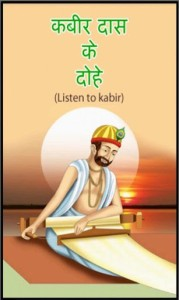Kabir Das Ke Dohe in Hindi with Meaning Sant Kabir Das Quotes, Sayings Images Wallpapers Photos Pictures