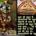 Hindi Quotes on God  Hinduism Quotes  Inspiring Hindu Message Images Wallpapers, Pictures, Photos