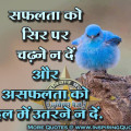 Quotes on Success in Hindi, Success Thoughts, Messages, Success Suvichar, Images, Wallpapers, Pictures, Photos, Download