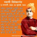Swami Vivekananda Quotes in Hindi - Great Sayings by Vivekananda Images, Wallpapers, Photos, Pictures