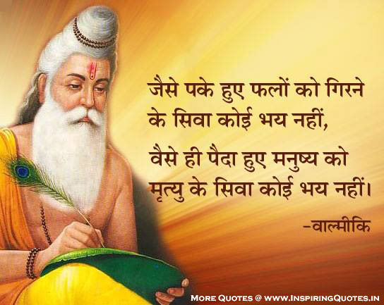 Valmiki Quotes in Hindi, Bhagwan Valmiki Anmol Vachan, Suvichar, Thoughts, Good Messages, Lines Images Wallpapers, Photos, Pictures