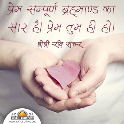 Sri Sri Ravi Shankar Quotes in Hindi about Love, Pream, Pyar Images, Wallpapers, Photos, Pictures
