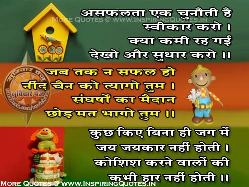 Anmol Vachan for Students - Hindi Success Quotes Childrens, Teacher, School Image, Wallpapers, Photos, Pictures