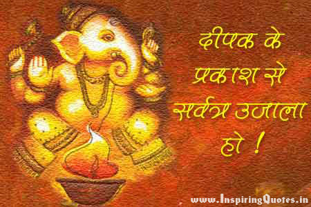 Happy Diwali Hindi Quotes Images, Wallpapers, Photos, Pictures